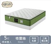 [貝瑞拉名床] 格雷絲獨立筒床墊-5尺