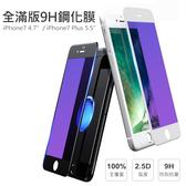 3代升級版Apple iPhone 7(4.7吋)滿版抗藍光9H玻璃貼 保護貼/保護膜/玻璃膜/鋼化膜