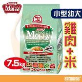 MOBBY莫比 雞肉&米-小型幼犬/狗飼料 7.5 kg【寶羅寵品】