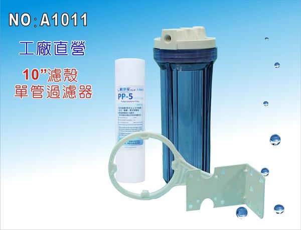 """【龍門淨水】10""""單管透明濾水器 淨水器 魚缸濾水 電解水機 前置 過濾器(貨號A1011)"""