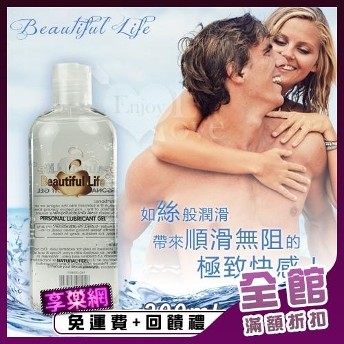 按摩油 潤滑劑 情人趣味用品 Beautiful Life 水溶性潤滑液 200ml