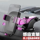 車載手機架汽車支架車上吸盤式支撐架通用型車內多功能車用導航架  美斯特精品