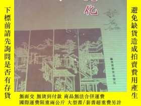 二手書博民逛書店罕見中國傳統文化要論Y167411 馬新等著 高等教育出版社 I