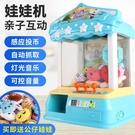 抓娃娃機玩具夾公仔機小型迷你家用糖果機抓抓樂兒童益 『洛小仙女鞋』YJT