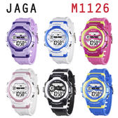 JAGA 捷卡 M1126 色彩繽紛花漾年華 多功能電子錶 堅固耐用 防水抗震 一年保固