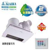 【阿拉斯加】968SKN 浴室暖風乾燥機(線控面板)-白色 220V