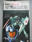【書寶二手書T4/一般小說_OPI】機動戰士GUNDAM-逆襲的夏亞_富野由悠季