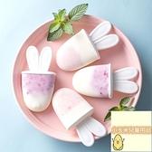 家用自制冰淇淋冷飲冰棍果凍兒童冰激凌可愛雪糕模具【小玉米】