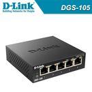 【免運費】D-Link 友訊 DGS-105 企業網路 / 無網管型網路交換器