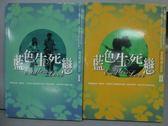 【書寶二手書T7/一般小說_IRL】藍色生死戀_1&2集合售_吳水娟