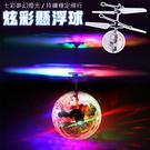 懸浮球 金探子 炫彩懸浮球 智能感應 飛行球 飛行器 水晶球 霓虹 七彩 紅外線 科學 玩具