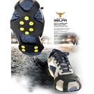 [拉拉百貨] 10齒冰釘 冰爪 防滑鞋套 雪地鞋套 一雙入 男女適用