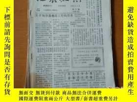 二手書博民逛書店地震知識1983年總2罕見、3、4、5、6、7、8、9期8本合售