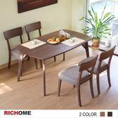【RICHOME】阿爾傑雅實木餐桌椅組一桌四椅-宅配組裝-胡桃色