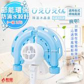 電風扇變成冰涼扇!【勳風】節能雙用冰晶片組(HF-B1419H)防滴水設計一組(2片)