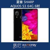 (免運+贈空壓殼)夏普 SHARP AQUOS S3/6吋螢幕/指紋辨識/臉部解鎖/後置雙鏡頭/雙卡雙待【馬尼通訊】