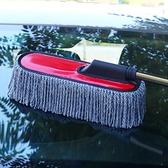 汽車專用拖把 傷車軟毛除塵掃灰撣子擦車刷子非純棉汽車專用刷車工具【快速出貨好康8折】