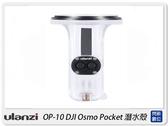 Ulanzi OP-10 Osmo Pocket專用潛水殼 60米 保護殼 防水殼(OP10,公司貨)