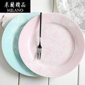 陶瓷餐盤(任兩款)-波西米亞風清新浪漫創意西餐盤4色73h3[時尚巴黎]
