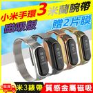 小米手環3米蘭金屬錶帶腕帶-磁吸版 磁吸...
