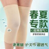 竹炭護膝保暖老寒腿女士男膝蓋關節中老年人防寒四季薄款夏季透氣
