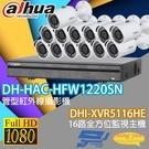 大華 監視器 套餐 DHI-XVR5116HE 16路主機+DH-HAC-HFW1220SN 200萬畫素 攝影機*13