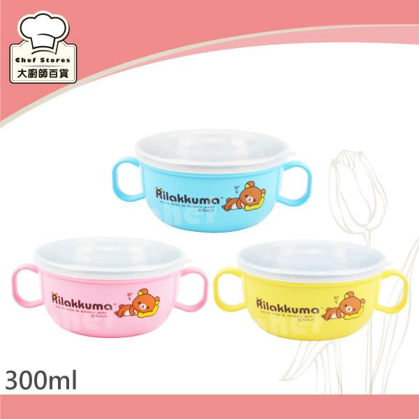 拉拉熊不銹鋼弧形雙耳隔熱碗300ml兒童碗PP蓋兒童餐具-大廚師百貨