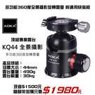 AOKA 風景季 KQ44 球體雲台、360度全景攝影旋轉雲臺、限高階三腳架加購