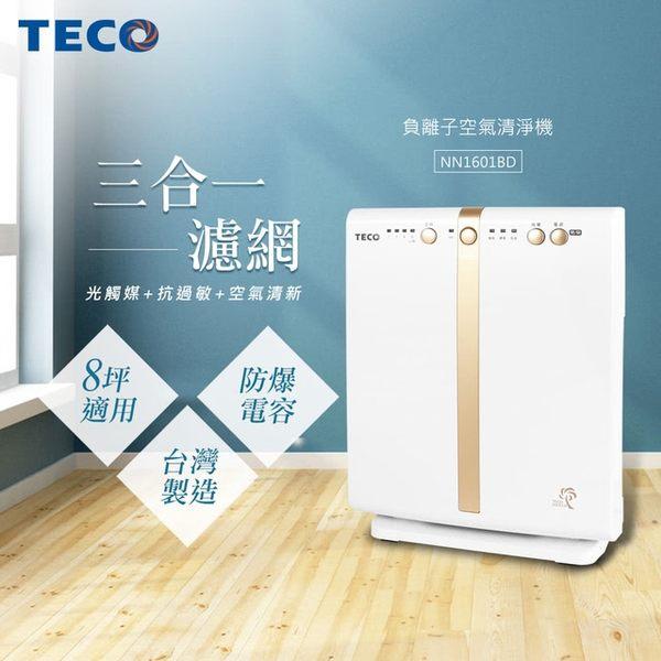 «0利率/免運費» TECO東元 8坪 負離子 空氣清淨機 NN1601BD【南霸天電器百貨】