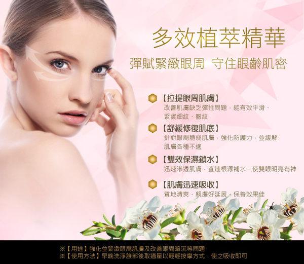 蘭儂 蜂膠強效緊緻青春組(蜂粹青春霜50ml+眼霜30g) 撫紋抗皺 活化緊膚