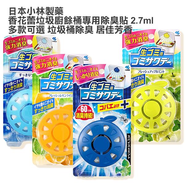 日本小林製藥 香花蕾垃圾廚餘桶專用除臭貼 2.7ml 多款可選 垃圾桶除臭 居佳芳香【YES 美妝】