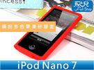 【妃凡】玩色彩! Apple ipod Nano7 矽膠套 保護套 防震防撞 軟套 軟殼 Nano 7