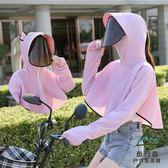 防曬面罩遮臉親子夏天遮陽帽披肩騎車防曬外套兒童防曬衣【步行者戶外生活館】