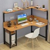 轉角書桌家用簡約臺式電腦桌書柜書架組合現代拐角學習寫字桌 【快速出貨】