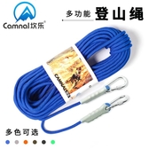 高空登山繩子戶外安全繩救生繩耐磨救援攀巖繩索求生裝備用品 蜜拉貝爾