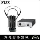 【海恩數位】日本 STAX SRS-3100 耳機耳擴 系統組合 (SR-L300 + SRM-252S) 靜電耳機 耳罩式耳機