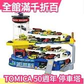 日本 日版 TOMICA 50週年紀念款 多美新停車塔 新高速道路 新急速灣道【小福部屋】