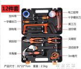 家用工具箱套裝組套多功能車載維修五金工具箱電工木工手動工具