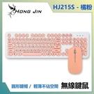 【南紡購物中心】宏晉 Hong Jin HJ215 馬卡龍色靜音無線鍵盤滑鼠組 (粉橘)