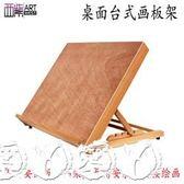 畫板 木制畫板畫架一體式櫸木質4開8開素描台式桌面折疊畫架子繪畫圖板 【全館9折】