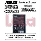 C11P1428電池華碩華碩ZenFone2 Z00ED ZE500KL 2400mAh