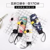 雨傘-折疊迷你小超輕五折黑膠太陽傘女防紫外線遮陽傘晴雨傘兩用口袋傘-奇幻樂園