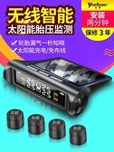 胎壓監測器內置外置汽車通用輪胎檢測監測儀無線太陽能胎壓監測  YJT