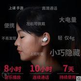 BL1無線藍牙耳機隱形迷你超小入耳耳塞挂耳式vivo開車運動
