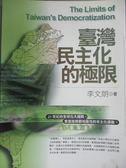 【書寶二手書T1/政治_JNH】臺灣民主化的極限_原價210_李文朗