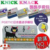 收納包手拿包KNICK KNACK POETIC日本母子手帳包-321寶貝屋