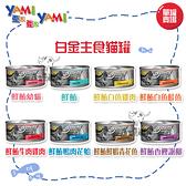 YAMI亞米[白金主食貓罐,8種口味,80g](單罐)