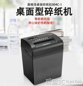 小型碎紙機迷你家用便攜碎紙機碎照片電動靜音碎紙機 JD 玩趣3C