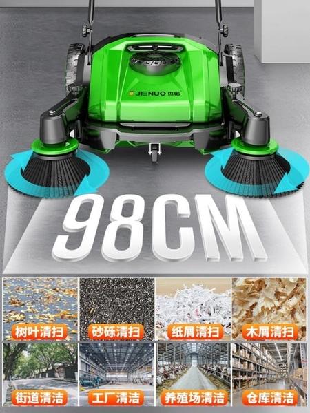 杰諾工廠車間清潔無線掃地車養殖學校倉庫手推式落葉無動力掃地機 NMS小明同學