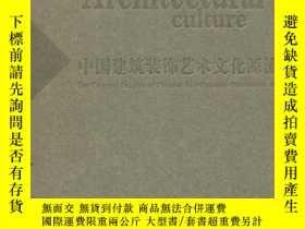 二手書博民逛書店罕見中國建築裝飾藝術文化源流(精裝)Y12916 沈福煦 沈鴻明